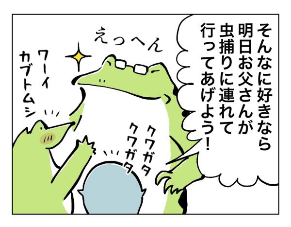 永遠の少年_2