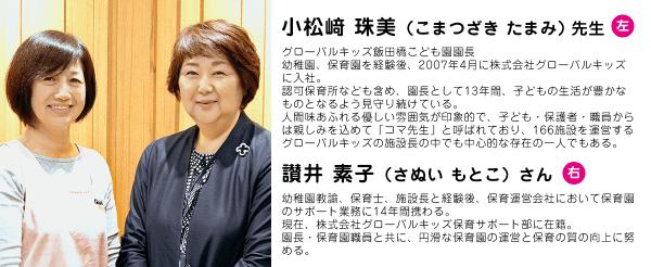 prof_komatsuzaki_sanui