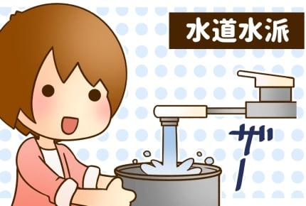 水道水でお米を研ぐのって、あり?なし?