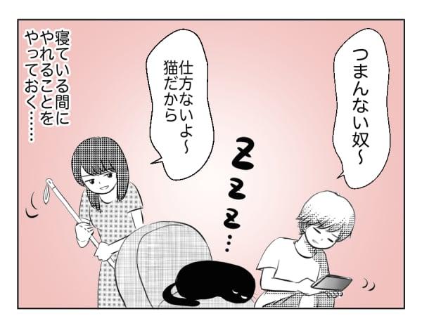10歳の息子と猫13話3コマ