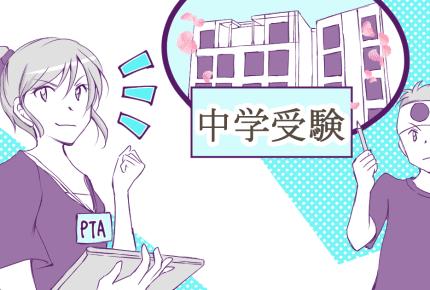 みんなが思う「PTA役員は低学年のうちにした方がいい」5つの理由とは?