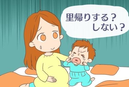 2人目妊娠中。上の子のために里帰り出産はしない方がいい?