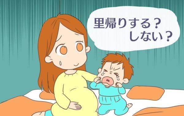 2人目妊娠中。上の子のために里帰り出産はしない方がいい? 1