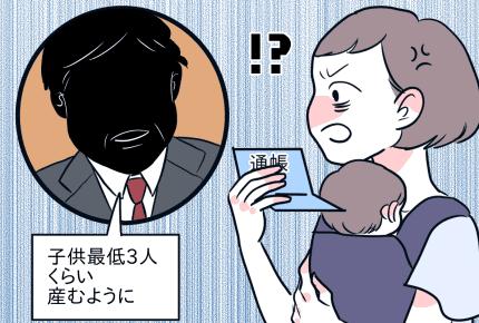 どうすれば当たり前に3人以上産めるのか逆に教えてほしい。「日本は子どもを産みやすい国ではない」が約7割