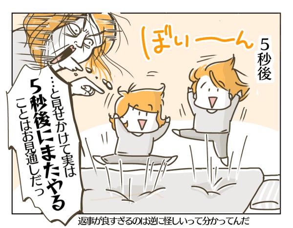 わかった(わかってない)4