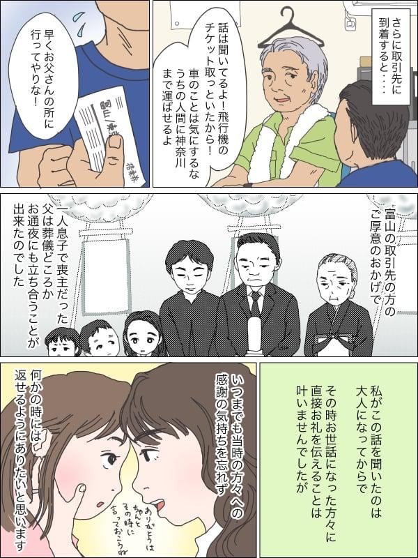 富山04 (1)