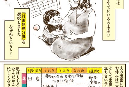 2人目の出産で計画無痛分娩を選んだ理由。前回の経験を活かしてお産は進む……!