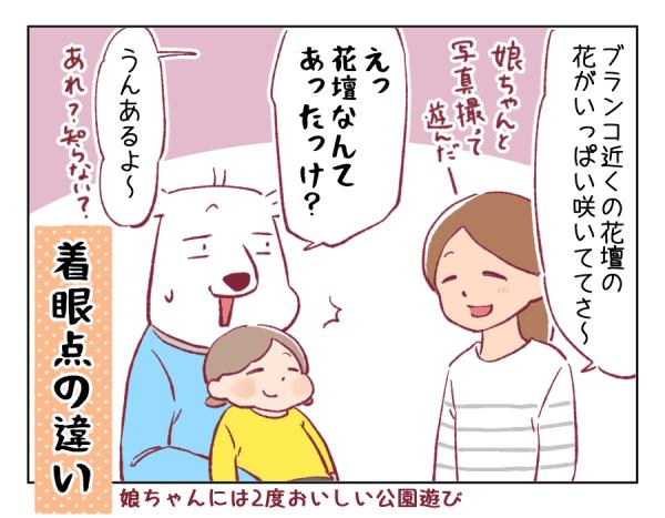 4コマ漫画㉚-4