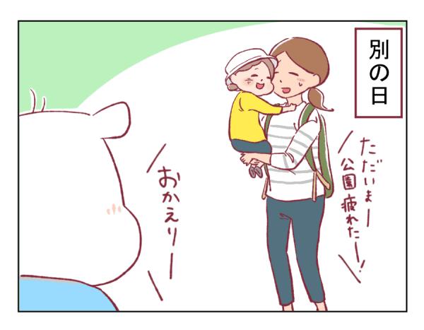 4コマ漫画㉚-3