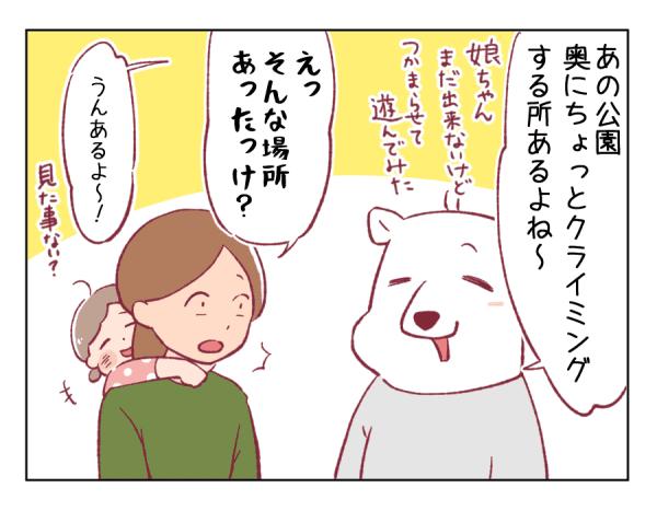 4コマ漫画㉚-2