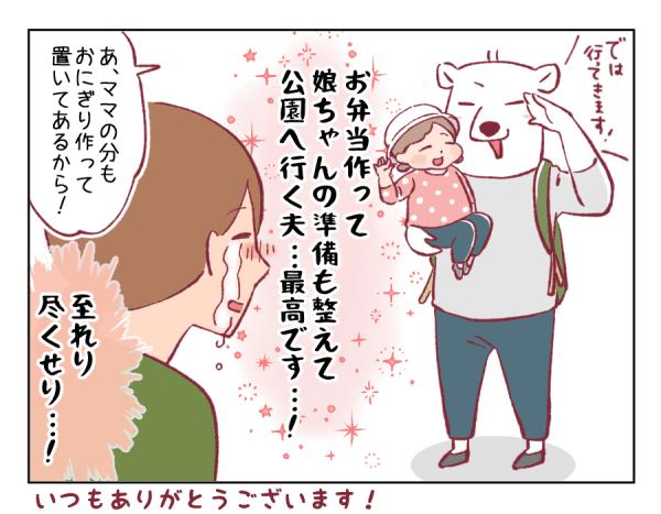 4コマ漫画㉙-4