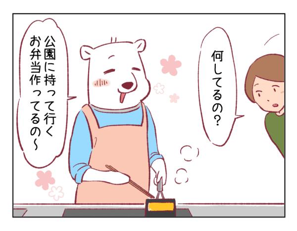 4コマ漫画㉙-3