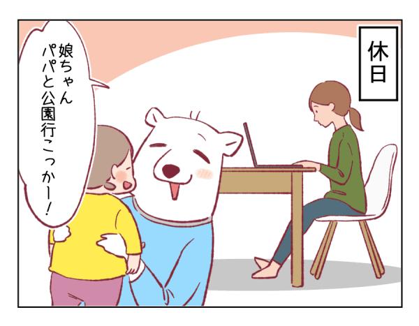 4コマ漫画㉙-1