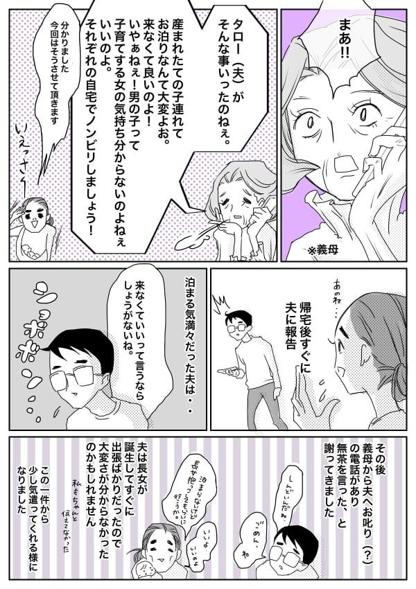 義母味方4