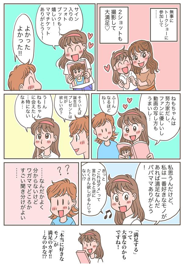 オタクな娘_003