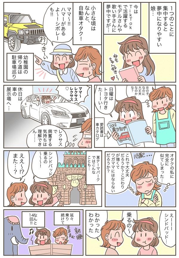 オタクな娘_001