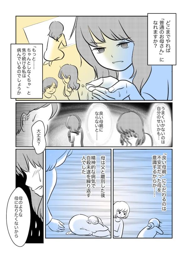 どこまでやれば「普通のお母さん」になれますか?_001