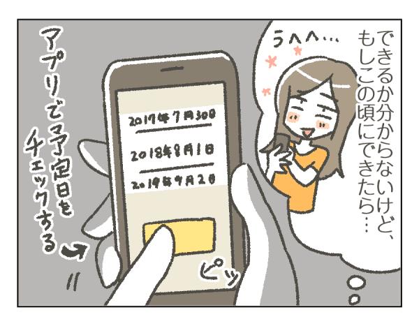 20190910_07_夢が膨らむお誕生日チェック_2 (1)