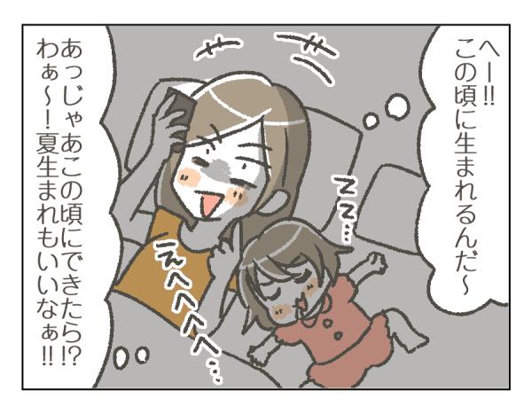20190910_07_夢が膨らむお誕生日チェック_3 (1)