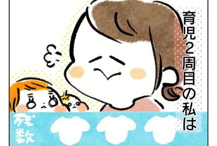 【2人目育児日記】2周目は超スピーディー #4コマ母道場