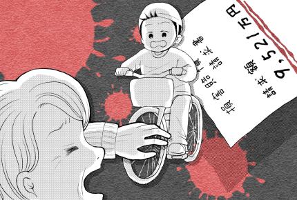 あなたの保険は自転車事故に対応している?自転車保険の確認ポイントとは