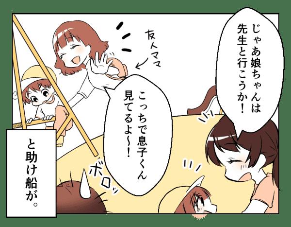 13話3(1)