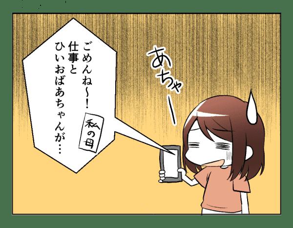 12話3(2)