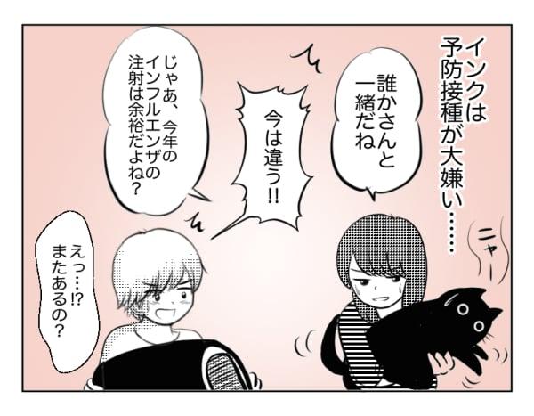 息子と猫15話1コマ