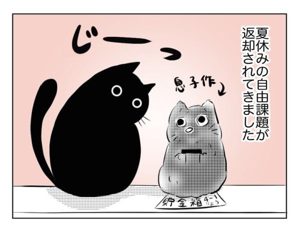 息子と猫16話1コマ