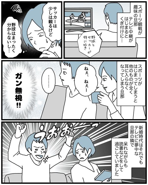 テレビ独占パパ1