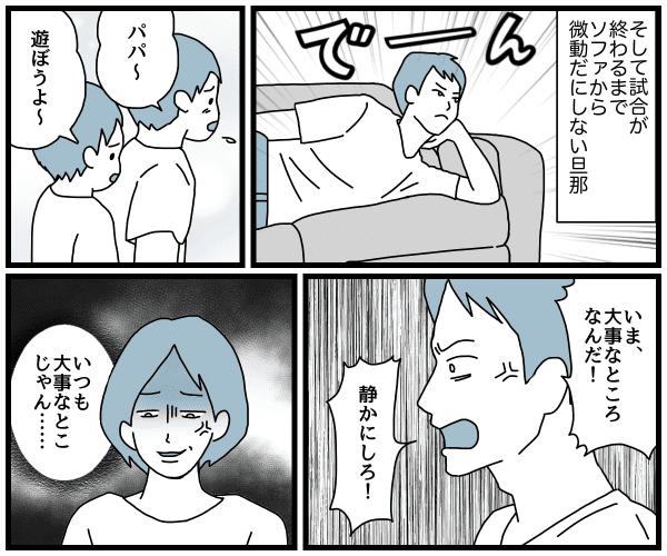 テレビ独占パパ3