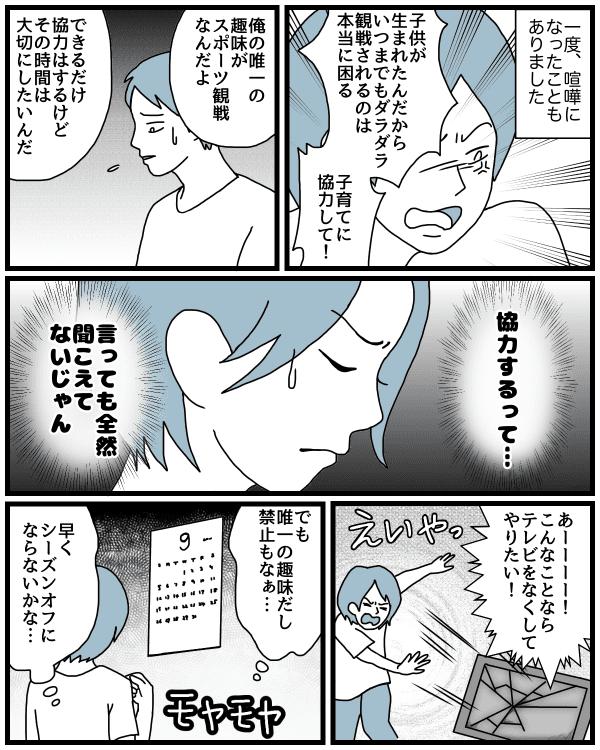 テレビ独占パパ4