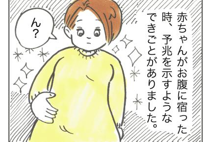 【てんやわんや妊婦】命がお腹に宿ったら #4コマ母道場