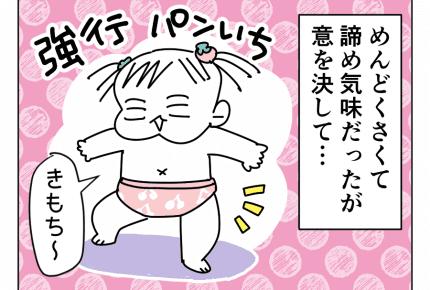 【トイトレ完了までの道】強行パンいちスタート  #4コマ母道場