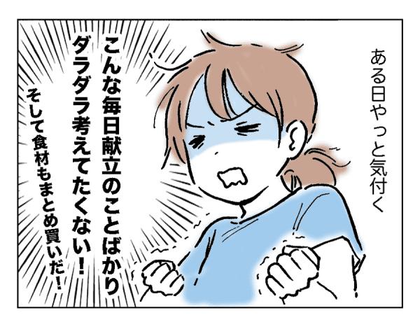 10話-3