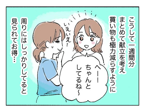 10話-4