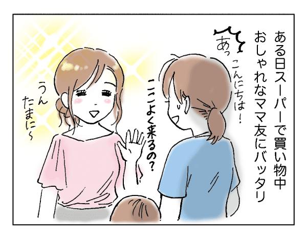 11話-1