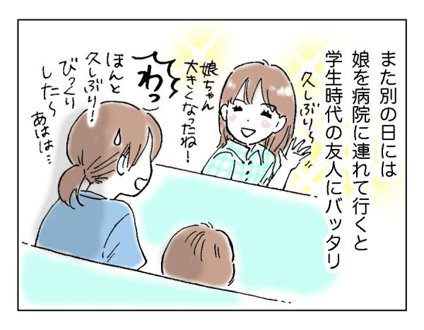 11話-2