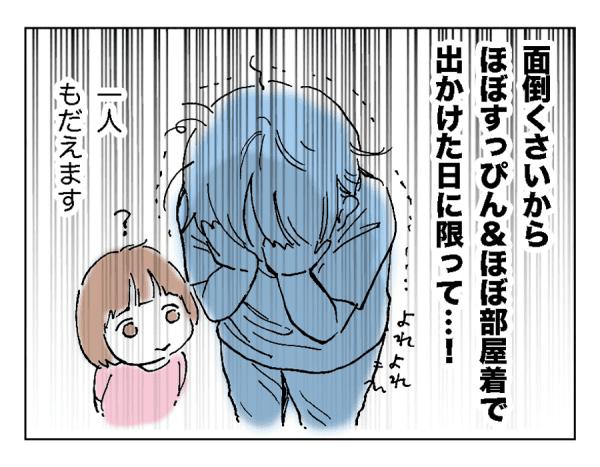 11話-4