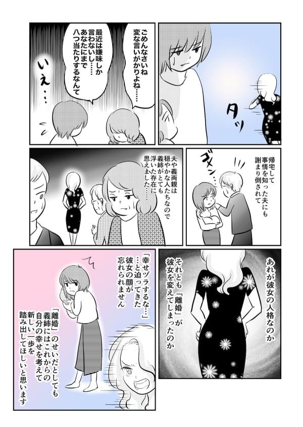 精神年齢が低い姉_003 (1)