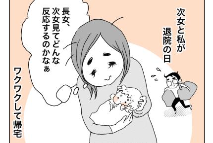 【愛とバトルの姉妹と母】初対面から禁じ手 #4コマ母道場