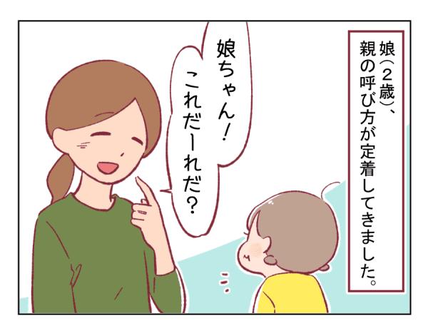 4コマ漫画㉛-1