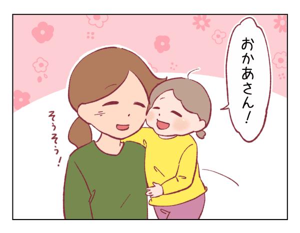4コマ漫画㉛-2