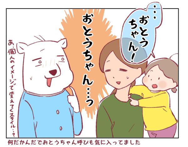 4コマ漫画㉛-4