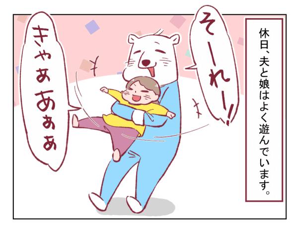 4コマ漫画㉜-1