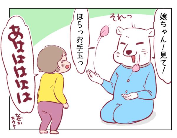 4コマ漫画㉜-3
