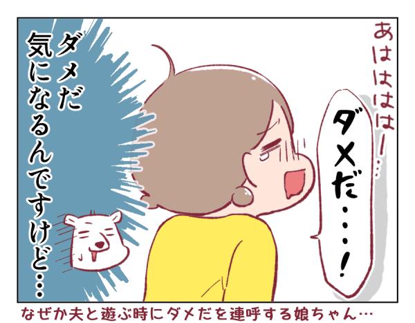 4コマ漫画㉜-4