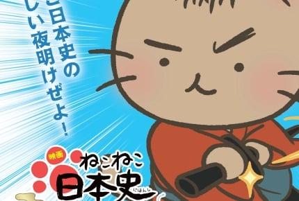 Eテレアニメ『ねこねこ日本史』映画化決定。坂本龍馬が可愛いねこになってスクリーンで大暴れ!?