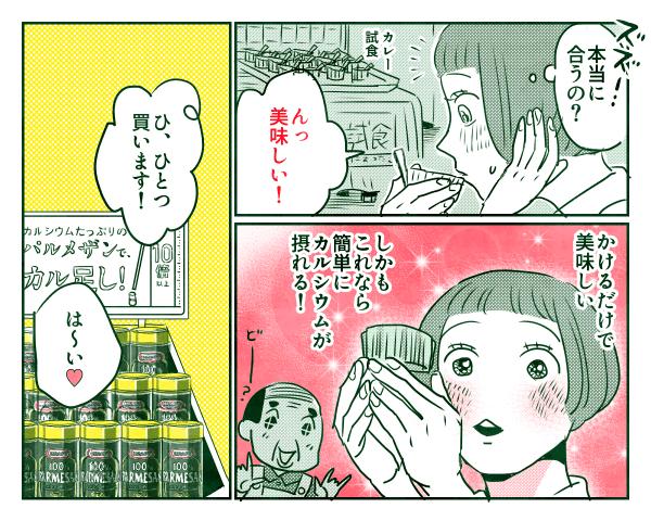 パルメザン_08b