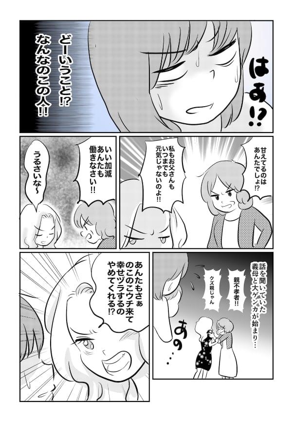 精神年齢が低い姉_002 (2)